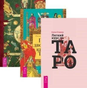 Комплект: Легкий курс по Таро; Природные карты; Расклады Таро фото