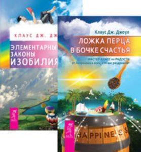 Комплект: Ложка перца в бочке счастья; Элементарные законы Изобилия фото