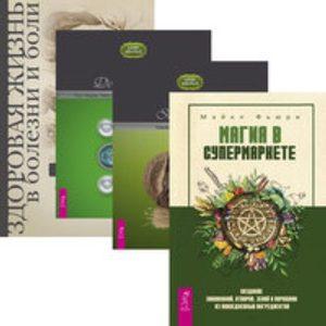 Комплект: Магия в супермаркете; Природная магия III; Путь Четверых II; Здоровая жизнь