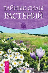 Комплект: Магия домашних растений; Тайные силы растений