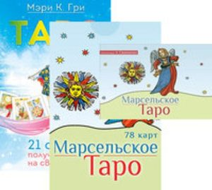 Комплект: Марсельское Таро брошюра; 78 карт; Таро. 21; Таро — просто как 1;2;3