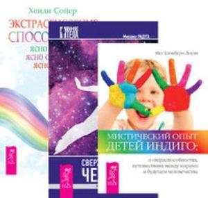 Комплект: Мистический опыт Детей Индиго; Сверхвозм.человека; Учебник; Экстрасенс.способности фото
