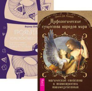 Комплект: Мифологические существа; Проявление потустороннего мира