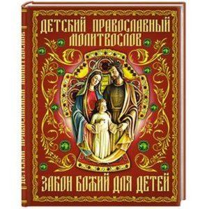 Детский православный молитвослов фото