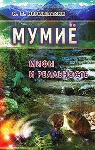 Мумиё: мифы и реальность фото
