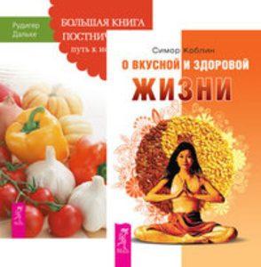 Комплект: О вкусной и здоровой жизни. Большая книга постничества