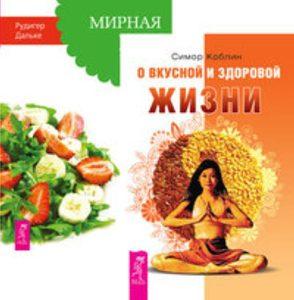 Комплект: О вкусной и здоровой жизни; Мирная еда фото