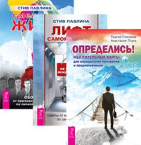 Комплект: Определись!; Лифт саморазвития фото