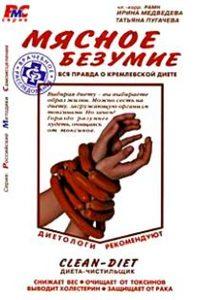 Мясное безумие.Вся правда о Кремлевской диете фото