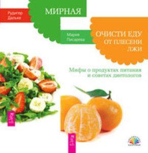 Комплект: Очисти еду от плесени; Мирная еда фото