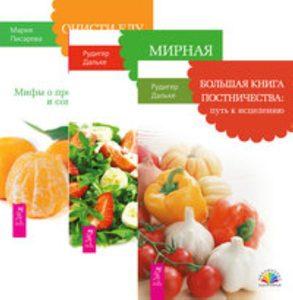 Комплект: Питание (3 книг)