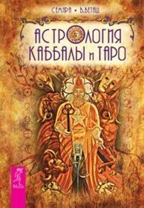 Комплект: Послания стихий; Таро мистических кошек; Астрология Каббалы и Таро фото