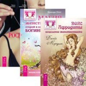 Комплект: Пояс Афродиты; Магия женственности; Роскошная женщина фото