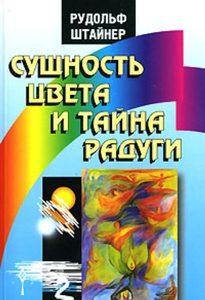 Сущность цвета и тайна радуги