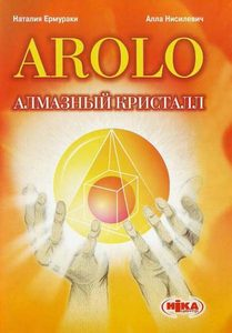 Алмазный кристалл AROLO фото