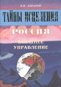 Тайны исцеления.Россия.Внешнее управление фото