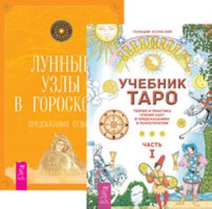 Комплект: Предсказательная практика Таро; Учебник Таро; Лунные узлы фото