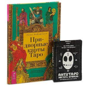 Комплект: Придворные карты Таро; АнтиТаро фото