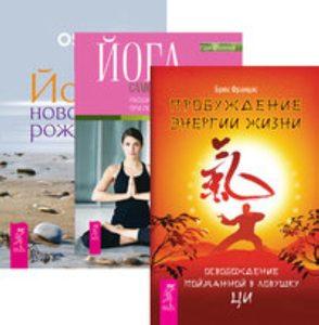 Комплект: Пробуждение энергии жизни; Йога самопробуждения; Йога-новое рождение