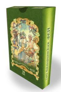 Комплект: Сокровенная магия; Таро викторианских фей фото