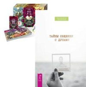 Комплект: Тайны общения; Оракул фей (брошюра+карты...