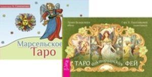 Комплект: Таро викторианских фей; Марсельское Таро; Послания стихий фото