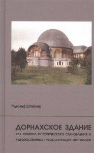 Дорнахское здание как символ истрического становленияи художественных преобразующих импульсов фото