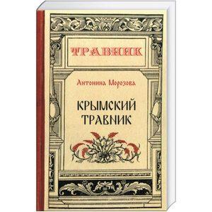 Крымский травник фото
