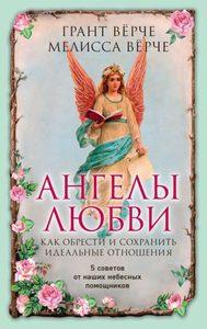 Ангелы любви. Как обрести и сохранить идеальные отношения