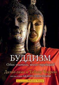 Буддизм. Один учитель, много традиций фото