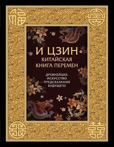 И ЦЗИН. Китайская книга перемен. Древнейшее искусство предсказания