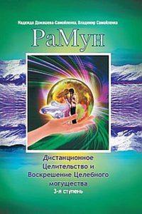 РаМун. Дистанционное Целительство и Воскрешение Целебного могущества. 3-я ступень фото