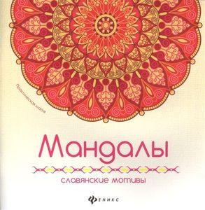 Мандалы: славянские мотивы фото