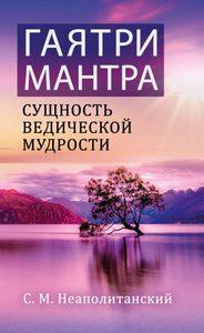 Гаятри-мантра - сущность ведической мудрости фото