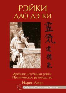 Рэйки Дао Дэ Ки. 4-е изд. Древние источники рэйки. Практическое руководство фото