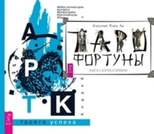 Комплект: Таро Фортуны; Секреты успеха; Арт-бук фото