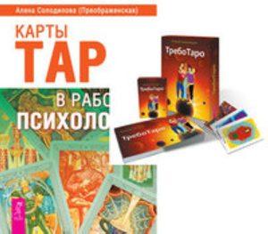 Комплект: ТребоТаро; Карты Таро в работе психолога фото