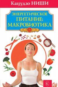 Энергетическое питание: макробиотика фото