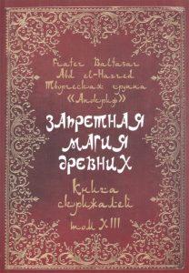 Запретная магия древних. Том XIII. Книга скрижалей фото
