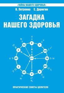Загадка нашего здоровья. Книга 6. Биоэнергетика человека - космическая и земная
