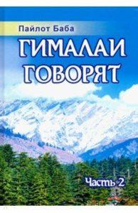 Гималаи говорят. Часть 2 фото