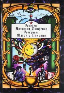 Алхимия Скифская, Магия и Алхимия фото