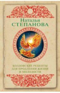 Колдовские рецепты для продления жизни и молодости...