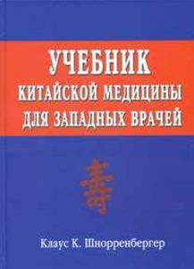 Учебник китайской медицины для западных врачей: Теоретические основы китайской акупунктуры фото