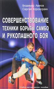 Совершенствование техники борьбы самбо и рукопашного боя фото