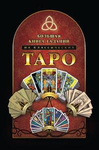 Большая книга гаданий на классических Таро
