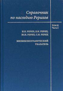 Справочник по наследию Рерихов том 2 часть 1 фото