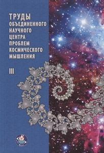 Труды Объединенного Научного Центра проблем космического мышления (ОНЦ КМ). Том 3. Сборник статей фото