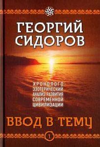 Хронолого-эзотерический анализ развития современной цивилизации. Книга 1 фото