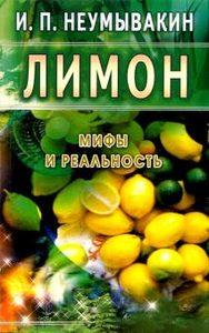 Лимон. Мифы и реальность фото